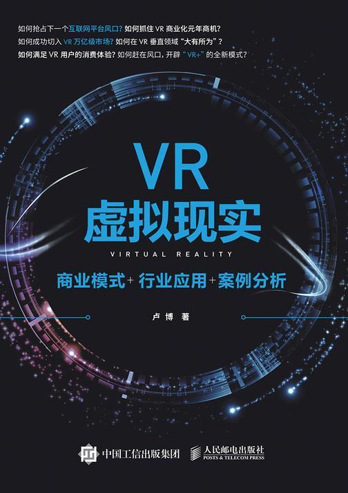 VR虚拟现实 商业模式+行业应用+案例分析