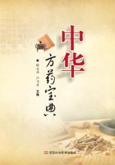 中华方药宝典(试读本)