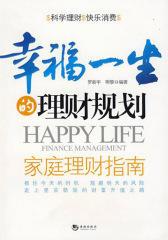 幸福一生的理财规划:家庭理财指南