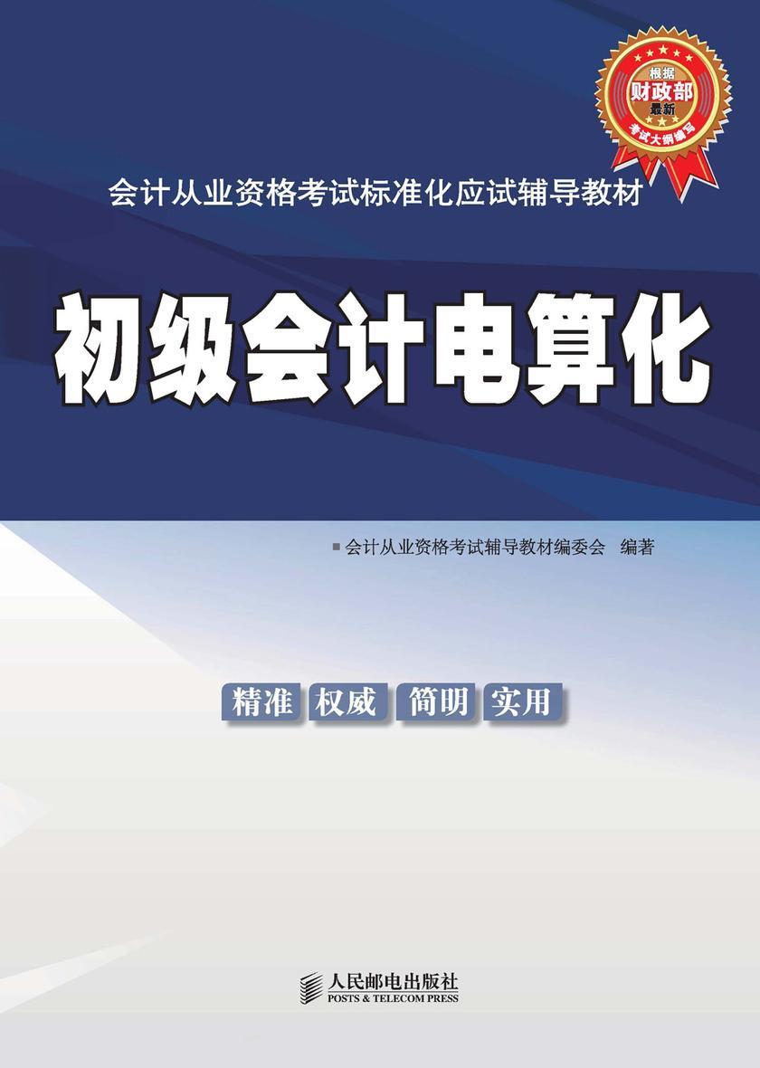 会计从业资格考试标准化应试辅导教材:初级会计电算化