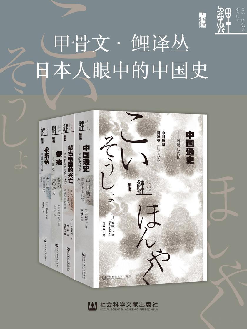 甲骨文·鲤译丛:日本人眼中的中国史全4册(蒙古帝国的兴亡+倭寇+永乐帝+中国通史)