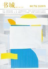 《书城》杂志2020年9月号(电子杂志)
