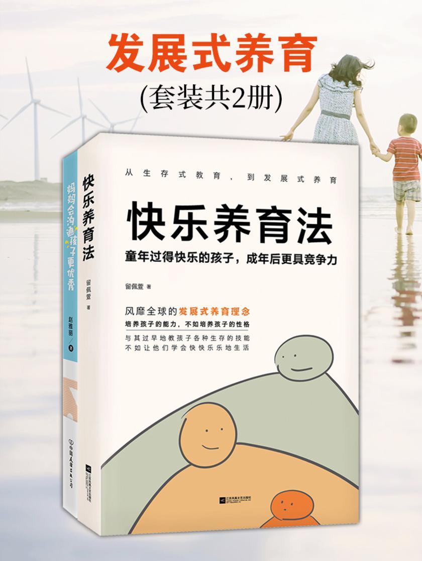 发展式养育(套装共2册)
