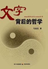 文字背后的哲学——神秘的阴阳五行与奇特的汉字(仅适用PC阅读)