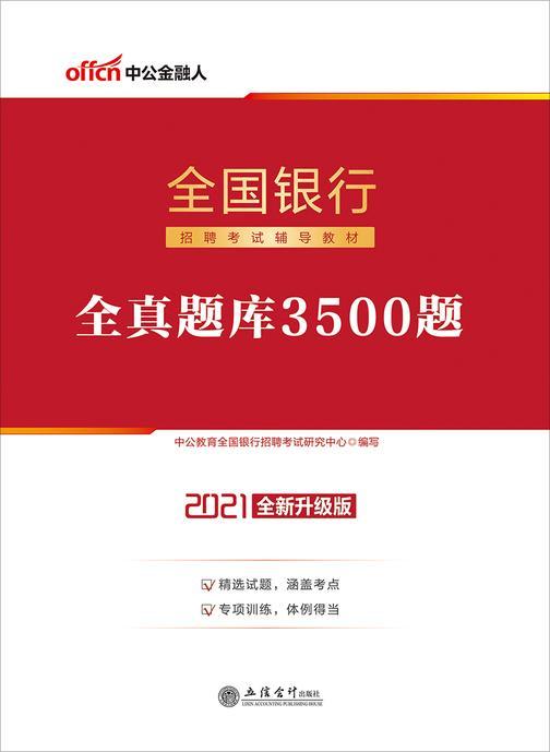 中公2021全国银行招聘考试辅导教材全真题库3500题(全新升级版)