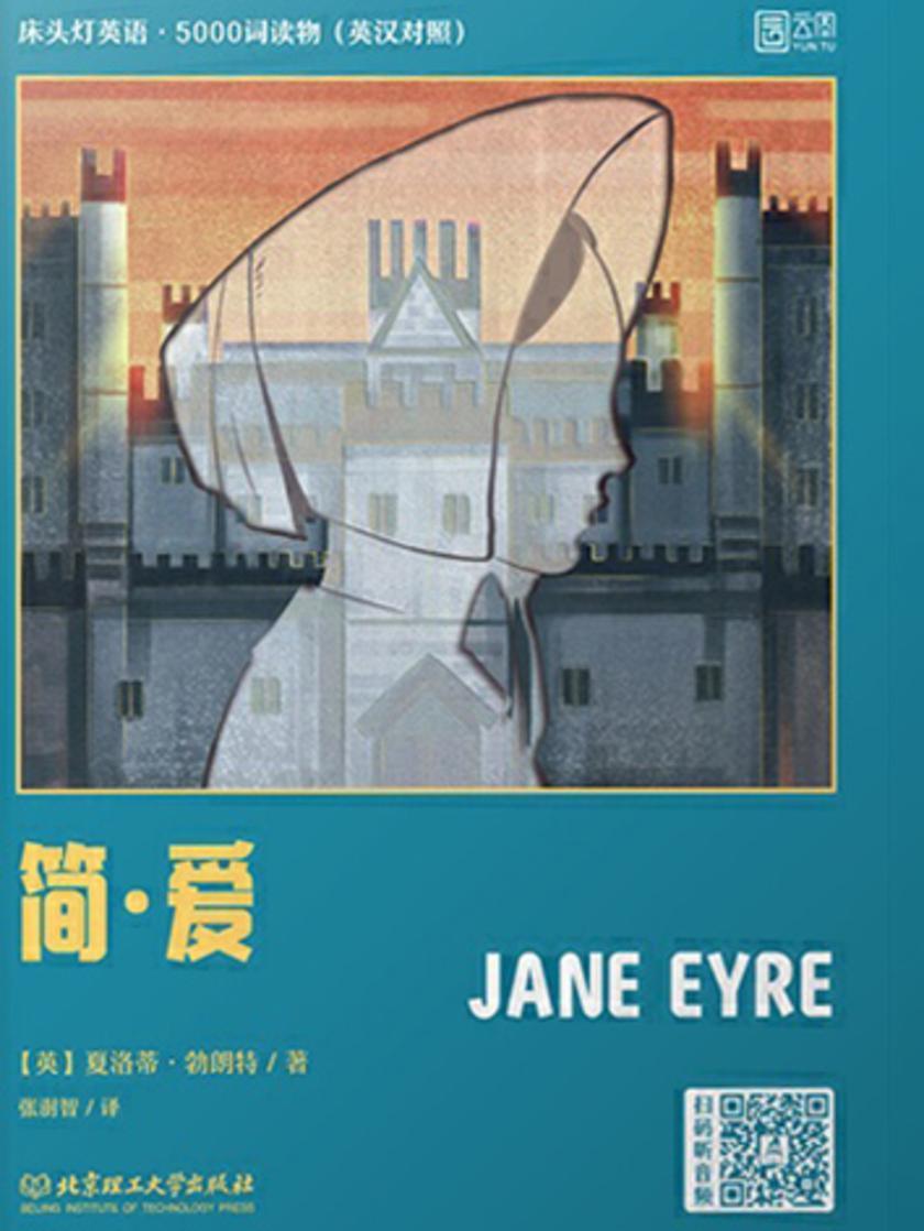 床头灯英语·5000词读物(英汉对照)——简·爱