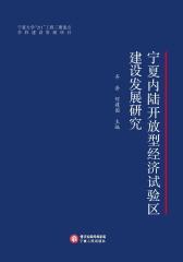 宁夏内陆开放型经济试验区建设发展研究