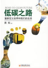 低碳之路:重新定义世界和我们的生活(试读本)