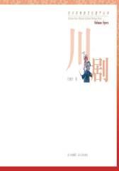 川剧(仅适用PC阅读)