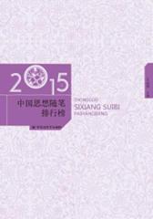 2015年中国思想随笔排行榜