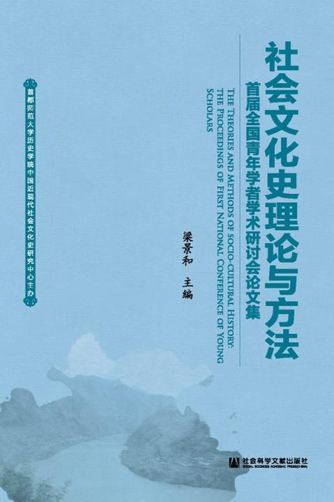 社会文化史理论与方法:首届全国青年学者学术研讨会论文集