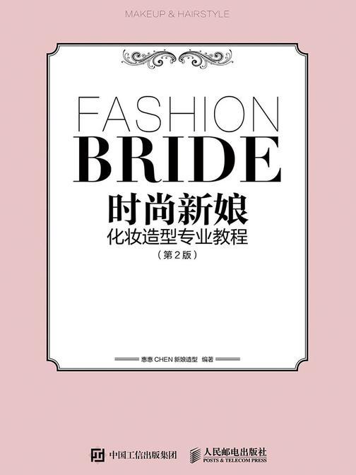 时尚新娘化妆造型专业教程 第2版