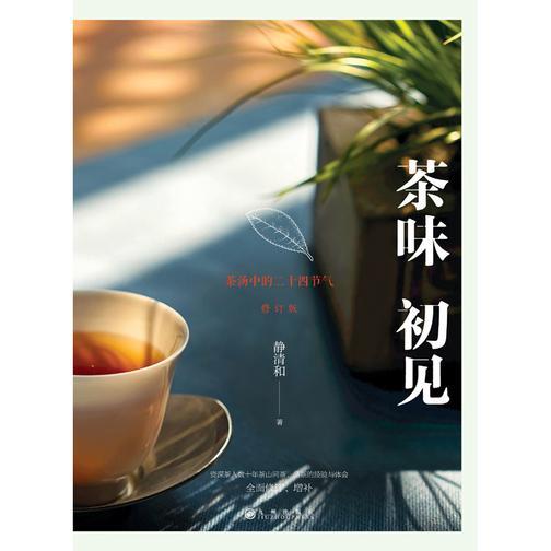 茶味初见(修订版)