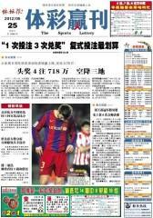 体彩赢刊 周刊 2012年第60期(电子杂志)(仅适用PC阅读)
