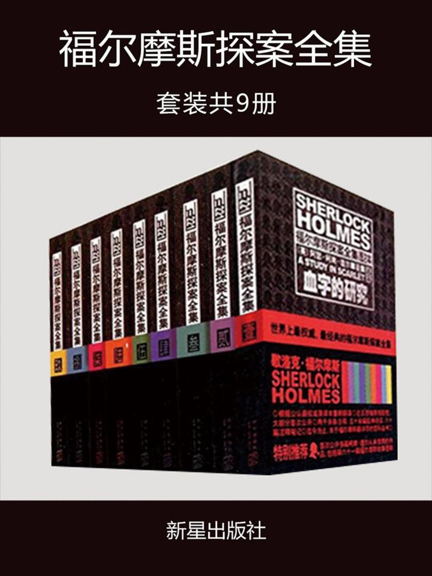 福尔摩斯探案全集(套装共 9册)