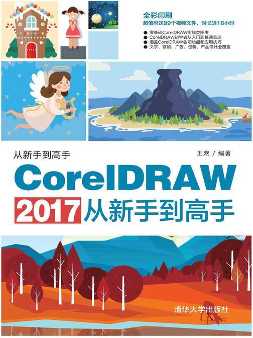 CorelDRAW 2017从新手到高手