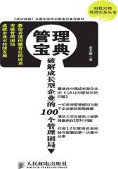 管理宝典:破解成长型企业的100个管理困局
