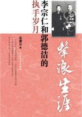 击浪生涯:李宗仁和郭德洁的执手岁月
