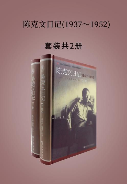 陈克文日记(1937~1952)(全2册)