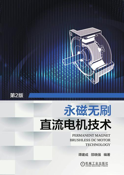 永磁无刷直流电机技术(第2版)