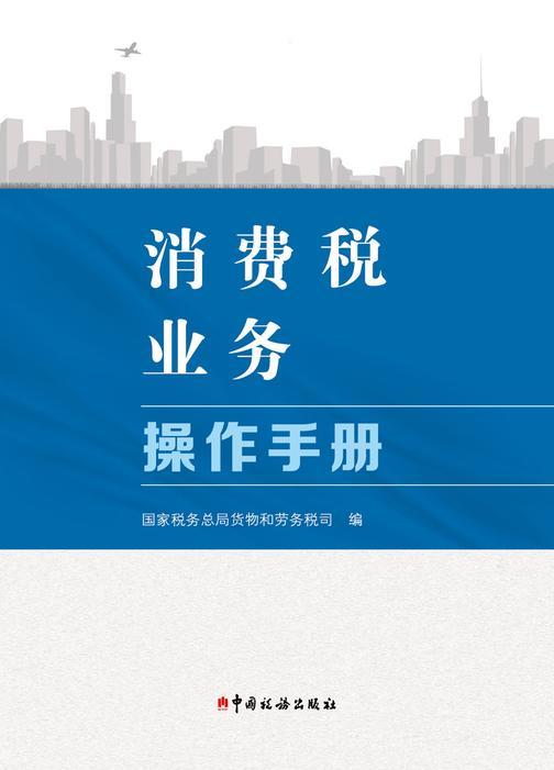 消费税业务操作手册