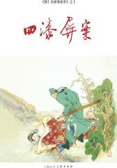 狄仁杰探案故事连环画·四漆屏案