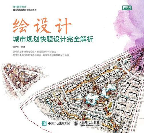 绘设计——城市规划快题设计完全解析