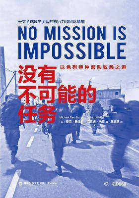没有不可能的任务:以色列特种部队致胜之道