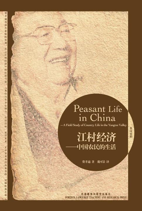江村经济:中国农民的生活(博雅双语名家名作)
