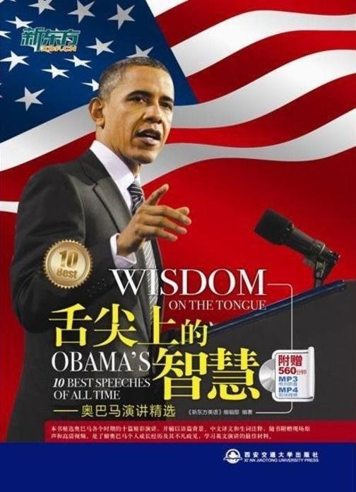 舌尖上的智慧——奥巴马演讲精选