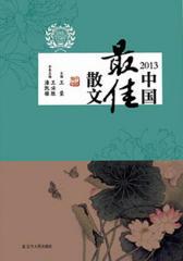 2013中国最佳散文