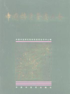中国特色医疗大全-第一分册