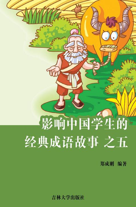 影响中国学生的经典成语故事 之五