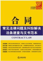合同常见法律问题及纠纷解决法条速查与文书范本