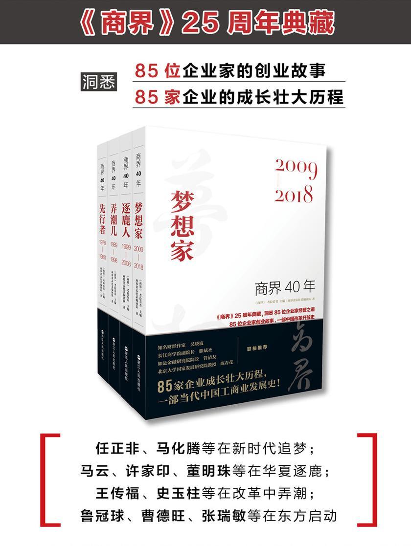 商界40年系列(套装共4册)(《商界》25周年典藏 洞悉85位企业家的创业故事、85家企业的成长壮大历程 )