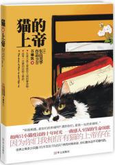 猫的上帝(试读本)