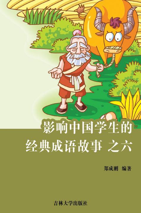 影响中国学生的经典成语故事 之六
