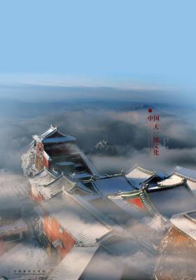 武当山与中国大一统文化