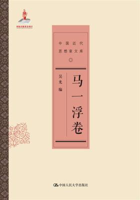 马一浮卷(中国近代思想家文库)