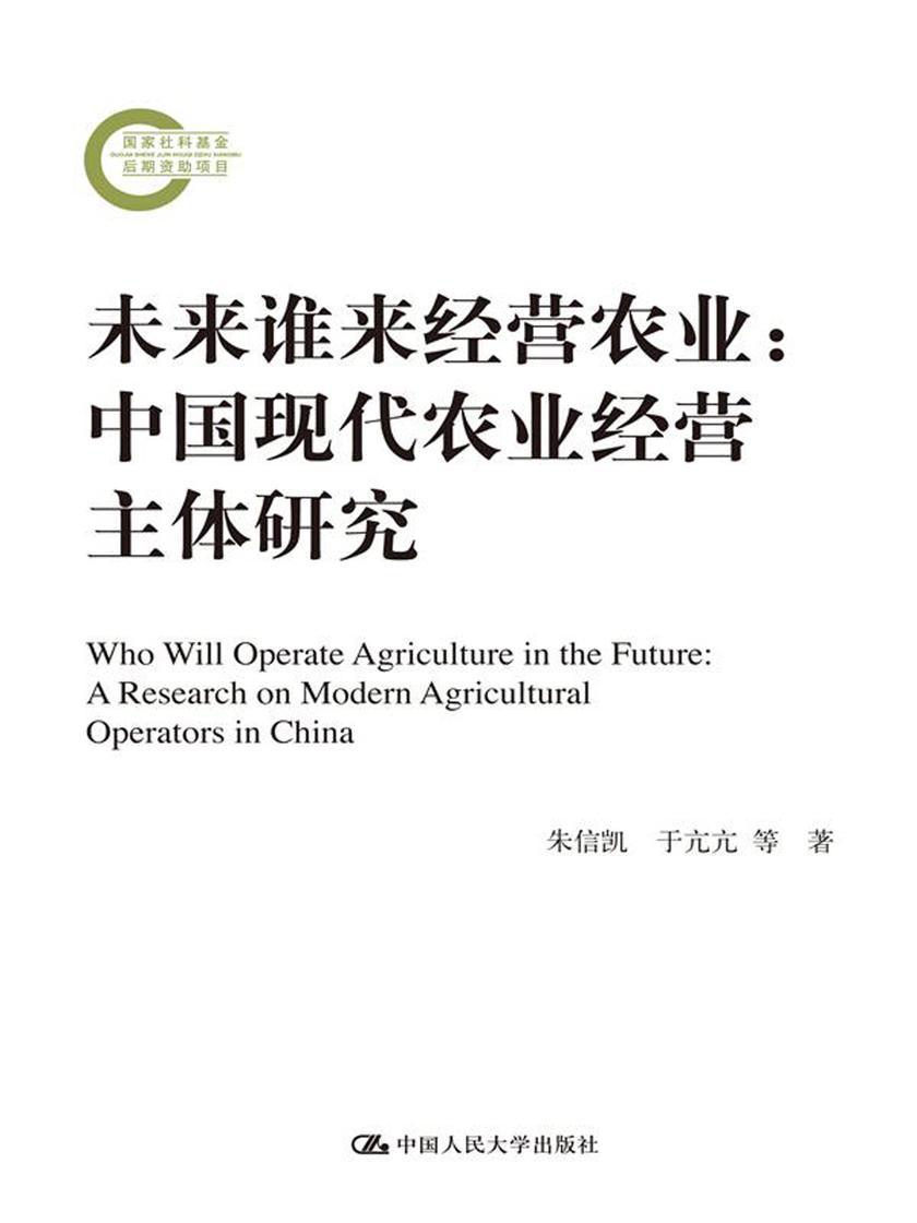 未来谁来经营农业:中国现代农业经营主体研究(国家社科基金后期资助项目)