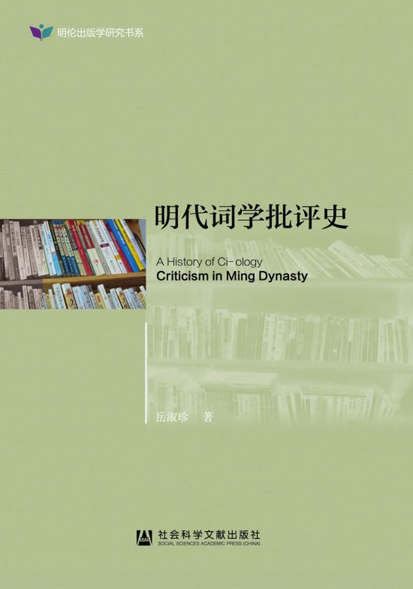 明代词学批评史(明伦出版学研究书系)