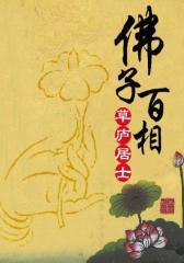 佛子百相展现的是乱世中的希望,感悟到的是生命中的佛光。