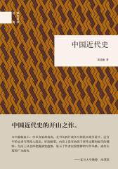 中国近代史——国民阅读经典