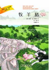 牧羊猪——迪克·金-史密斯动物小说(英国知名作家迪克?金-史密斯传世佳作,《卫报》儿童小说奖,改编为经典影片《小猪宝贝》,囊括7项奥斯卡提名,经久不衰)