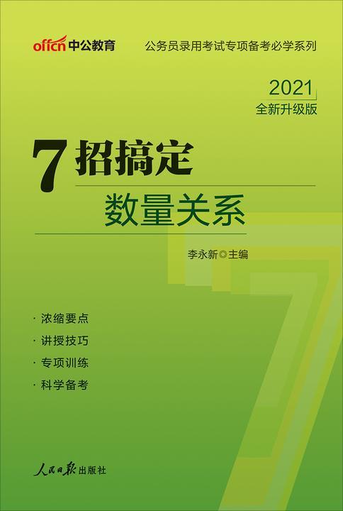 中公2021公务员录用考试专项备考必学系列7招搞定数量关系(全新升级)