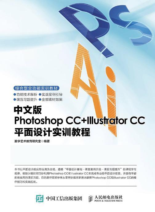 中文版Photoshop CC+Illustrator CC平面设计实训教程