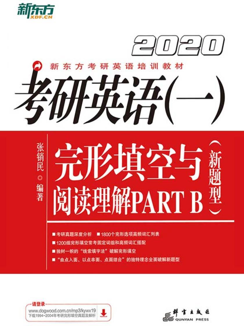 (2020)考研英语(一)完形填空与阅读理解PART B(新题型)