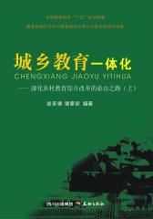 城乡教育一体化——深化农村教育综合改革的必由之路(上、下)(仅适用PC阅读)