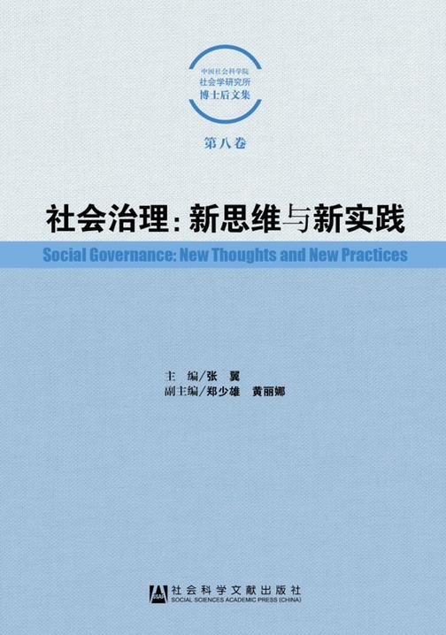 社会治理:新思维与新实践