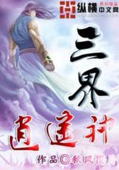 三界逍遥神(2)